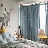 窗簾網紅款公主風星空星星窗簾北歐雙層遮光現代飄窗臥室客廳 現貨快出
