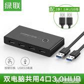 打印機共享器4口USB2台電腦共享鼠標鍵盤分線器2進4出切換器 NMS快意購物網