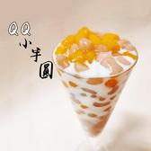 【大口市集】芋頭角 小番薯圓 小芋圓(300g/包)