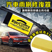 汽車雨刷修復器 送纖維抺布5條 Wiper Wizard 雨刷修復 水撥 摩擦 修復 刮片 防跳動(V50-2173)