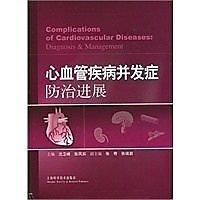 簡體書-十日到貨 R3YY【心血管疾病並發癥防治進展】 9787547814734 上海科學技術出版社 作者