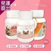 貓寶系列 尿暢靈 / 牛磺酸 / 離胺酸 60g 貓咪保健 貓咪專用 營養品 貓咪食品 台灣製造【免運直出】