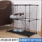 寵物圍欄寵物籠 家用別墅寵物圍欄小型二層寵物貓咪室內貓舍貓屋籠子TW【快速出貨八折搶購】