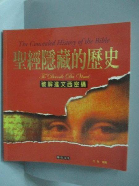 【書寶二手書T3/宗教_HAO】聖經隱藏的歷史-破解達文西密碼_方偉