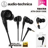 【94號鋪】日本鐵三角ATH-CKS1100X 耳塞式耳機(買就送硬殼耳機收納包+五喜包)