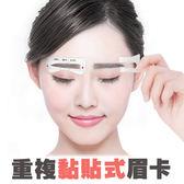 黏貼 新款 可黏式 可重複使用 四款 熱銷 眉卡 畫眉輔助卡 修眉卡 畫眉 神器 美容 韓國 BOXOPEN