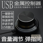 線控開關 電腦音量旋扭USB音量控制器調節器PC電腦音量開關無損數字線控器-快速出貨