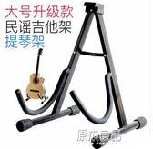 吉他架立式放吉他的架子地架琵琶尤克里里A架琴架家用電吉他支架YYJ     原本良品