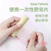 香皂片 一次性旅游隨身帶口袋盒裝迷你小香皂紙旅行便攜式香皂片洗手肥皂