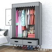 衣櫥簡易布衣柜簡約現代經濟型成人組裝單雙人鋼管加厚宿舍省空間 js9906『科炫3C』