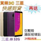 三星 Galaxy J8 手機,送 空壓殼+滿版玻璃保護貼,24期0利率,samsung J810