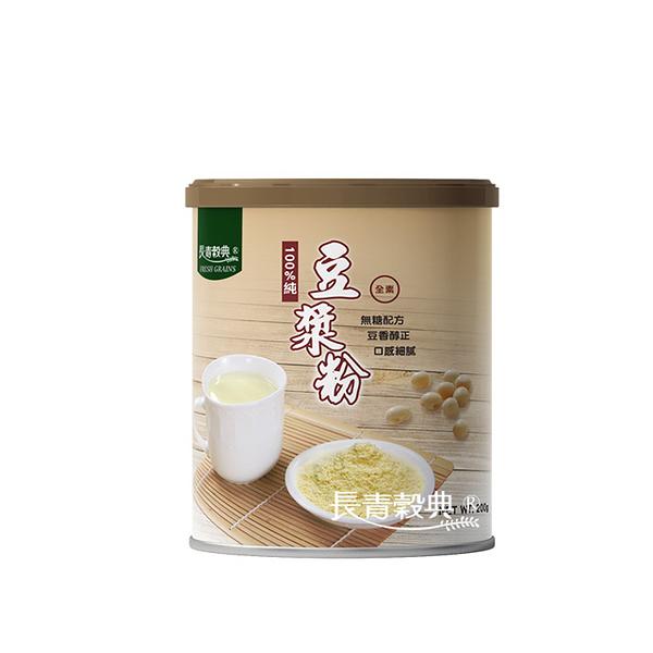 「長青穀典」 100%豆漿粉 200g / 罐