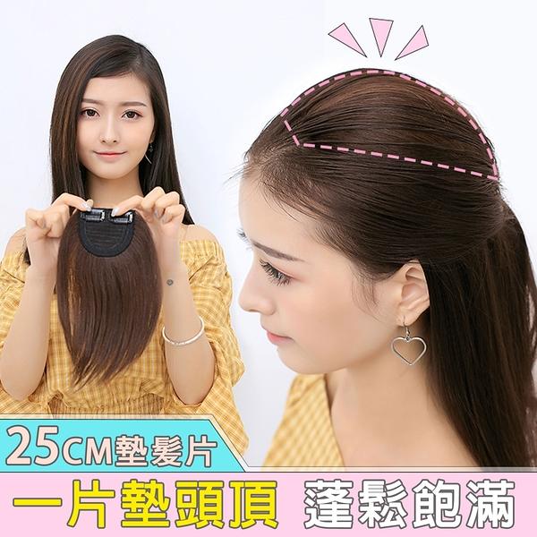 頭頂/兩側 墊髮片 假髮25CM 墊頭頂 增髮增量 接髮片【MF024】☆雙兒網☆