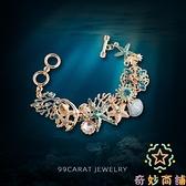 99克拉歐美時尚海洋生物海星珊瑚貝殼船錨閃鉆手鏈女【奇妙商鋪】
