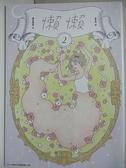 【書寶二手書T3/漫畫書_ICI】懶懶2_陽菜檸檬