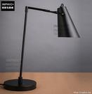 INPHIC- 北歐現代檯燈簡約可調節書桌工作辦公電腦時尚護眼檯燈-A款_S197C