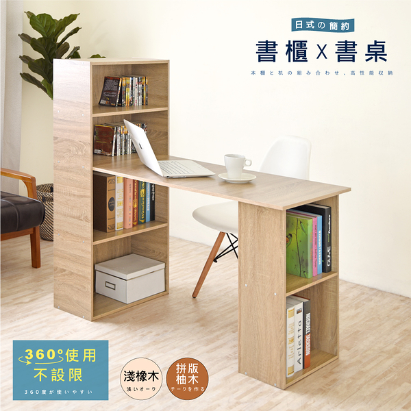 《HOPMA》水漾4+2書櫃型書桌E-6C120