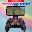 絕地求生手遊遊戲手柄手機安卓吃雞通用蘋果專用電腦電競無線 【618特惠】