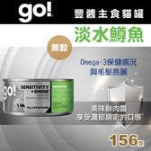 【毛麻吉寵物舖】Go! 天然主食貓罐-豐醬系列-無穀淡水鱒魚-156g 主食罐/濕食