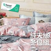 #YN43#奧地利100%TENCEL涼感40支純天絲6尺雙人加大全鋪棉床包兩用被套四件組(限宅配)專櫃等級
