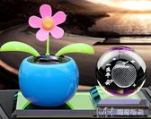 汽車香水座擺件太陽能搖頭花車內飾創意車載水晶可愛汽車用品   瑪奇哈朵