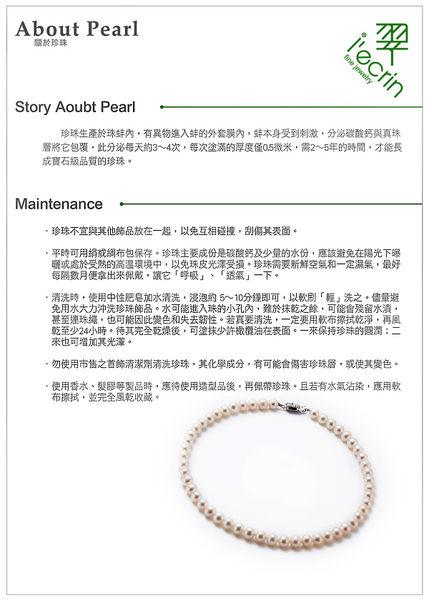 【LECRIN翠屋珠寶】天然珍珠手鍊5mm(二串)