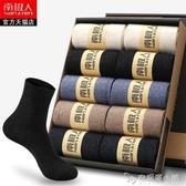 南極人襪子男中筒襪精梳全棉襪防臭純黑色秋冬款男襪夏季秋季長襪 安妮塔小舖