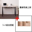 書桌 桌上架 書架【收納屋】極致美學大桌面工作桌+優質堆疊收納架& DIY組合傢俱