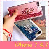 【萌萌噠】iPhone 7  (4.7吋)  暴力熊閃粉液體流沙保護殼 全包軟邊防摔殼  手機殼 手機套 外殼