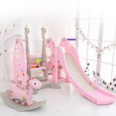 溜滑梯兒童滑滑梯室內家用游樂場三合一幼兒園室外寶寶滑梯秋千組合套裝XW 開學季限定