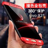 護盾系列 vivo X21 熒幕指紋版 X21 手機殼 360 超薄 vivo X21 後置指紋版 保護殼 手機套 全包防護 三節殼