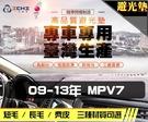 【麂皮】09-13年 MPV7 避光墊 / 台灣製、工廠直營 / 納智捷 mpv7避光墊 mpv7 避光墊 mpv7 麂皮 儀表墊