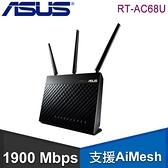 【南紡購物中心】ASUS 華碩 RT-AC68U V3 AC1900 Ai Mesh 雙頻無線WI-FI分享器 路由器