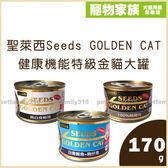 寵物家族- 聖萊西Seeds GOLDEN CAT 健康機能特級金貓大罐 三種口味 (單罐170g)*24罐
