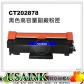 USAINK☆FUJI XEROX 富士全錄 CT202878 黑色高容量副廠碳粉匣 適用: P285/P285dw/M285/M285z