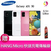 分期0利率 三星SAMSUNG Galaxy A51 5G (6G/128G)6.5吋全螢幕四鏡頭手機 贈『快速充電傳輸線*1』