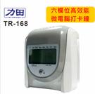 力田  RT-168 高效能6欄位 微電腦打卡鐘 /台