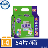 安安 長效型復健褲-L-XL號 (9片*6包)