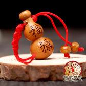 葫蘆  桃木福祿葫蘆吊飾 含開光  臻觀璽世 IS0185