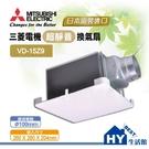 MITSUBISHI 三菱電機 VD-15Z9 浴室超靜音換氣扇/排風扇 日本原裝進口 全機三年保固《HY生活館》
