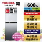 限時優惠 含標準安裝+舊機回收 TOSHIBA東芝 608L 極光鏡面抗菌鮮凍變頻電冰箱 GR-AG66T(X)