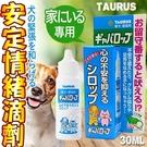 📣此商品48小時內快速出貨🚀》TAURUS金牛座》TD151309寵物安定情緒滴劑看家用-30ml