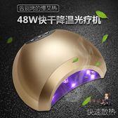 光療機 美甲48W智能感應雙光源光療機 指甲led光療烤燈烘干機美甲燈工具