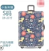 行李箱保護套旅行箱拉桿箱套防塵罩