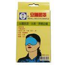 貝迪樂安睡眼罩 樂麥 安睡眼罩【富山】-1入