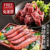 【免運】骰子牛排+天使紅蝦 海陸雙拼組(骰子牛*4+天使紅蝦*1)