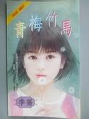 【書寶二手書T6/言情小說_KKC】青梅竹馬_季薔