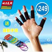 (百貨週年慶)籃球護指排球指關節護指套運動繃帶護手指男指套手指防護女打10隻裝