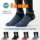 Footer 除臭襪  T142 L號 XL號 暖陽麻花輕壓力足弓船短襪 局部厚 6雙超值組