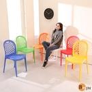 BuyJM MIT 完美色彩貝殼線條餐椅/休閒椅/洽談椅/塑膠餐椅 P-T-HT-SC01-1